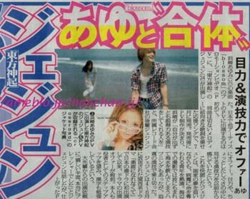 jyjジェジュンの彼女は日本人?.jpg